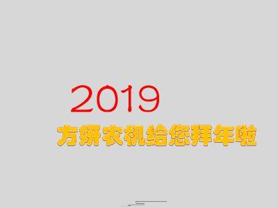 2019方妍农机给您拜年啦 幻灯片制作软件