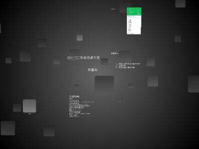 团建方案 幻灯片制作软件