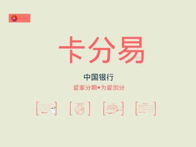 卡分易 幻灯片制作软件