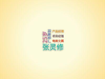 张灵修 简历 幻灯片制作软件