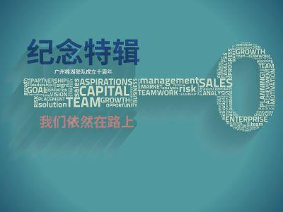 球队十周年纪念特辑_PPT制作软件,ppt怎么制作