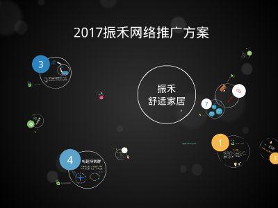 振禾舒适家网络推广计划 幻灯片制作软件