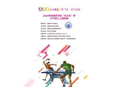 """2020年湘潭步步高"""" 東方紅杯"""" 三人乒乓球團體賽"""
