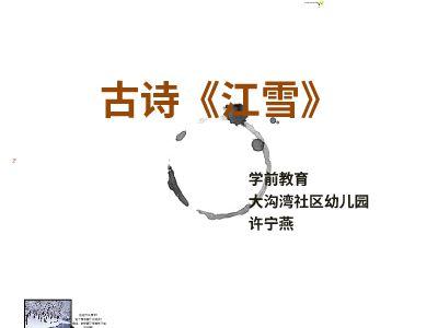 古诗《江雪》课件 PPT制作软件
