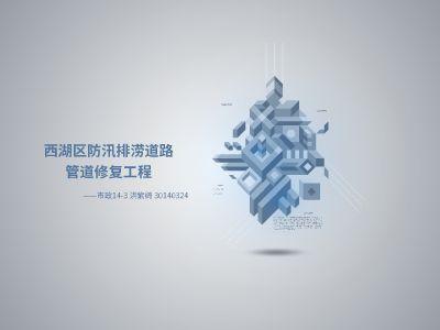 hzq实习报告 幻灯片制作软件