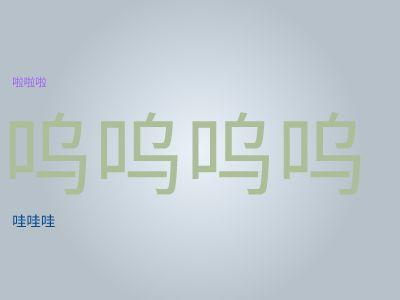 红红邓 幻灯片制作软件