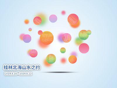 桂林北海山水之约 幻灯片制作软件