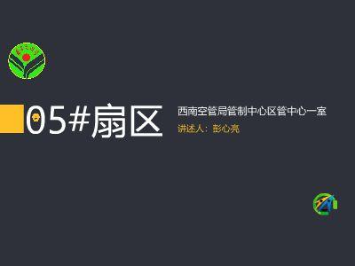 武汉现场展示 幻灯片制作软件