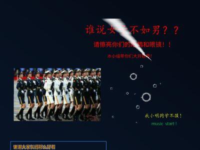 军事理论FS展示 幻灯片制作软件