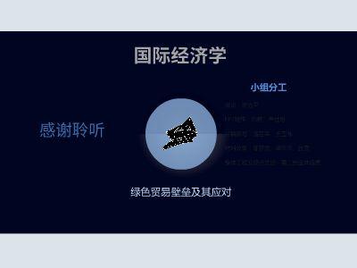国际经济学 幻灯片制作软件