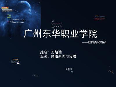 刘楚瑜竞选PPT
