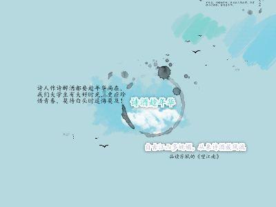 诗酒趁年华 幻灯片制作软件