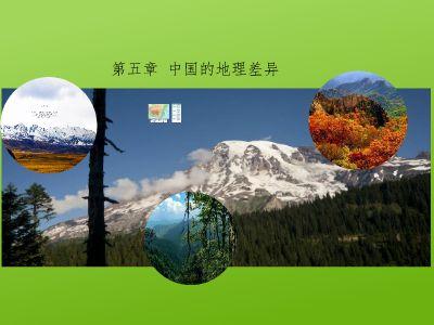 中国地理差异