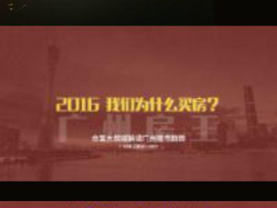 广州房王-广州房地产市场2016总结及2017预判