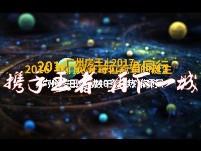 广州房王2017:携手王者,再下一城! 幻灯片制作软件
