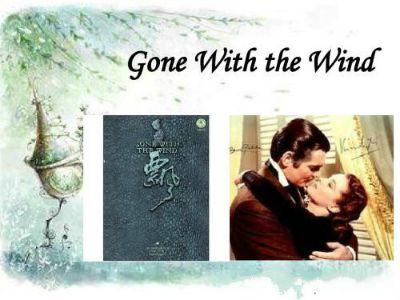 Gone with the wind 幻灯片制作软件