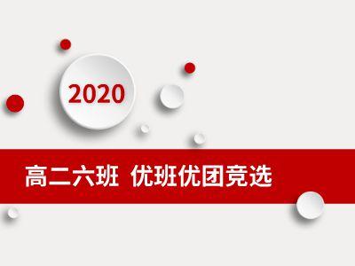 6班优班优团 幻灯片制作软件