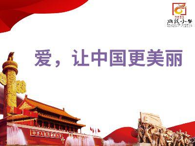 愛,讓中國更美麗