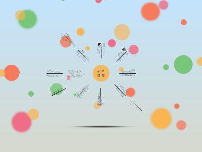 十月革命 幻灯片制作软件