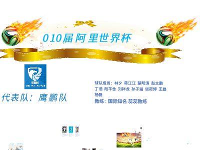 世界杯  2組 幻燈片制作軟件