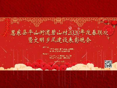 碧山春晚 幻灯片制作软件