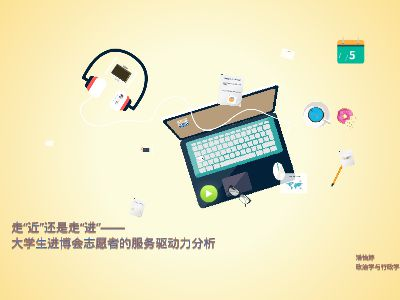 """走""""近""""还是走""""进""""——大学生进博会志愿者的服务驱动 幻灯片制作软件"""