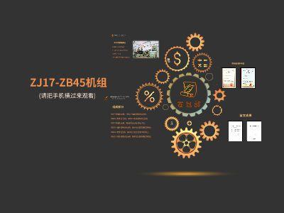 ZJ17-ZB45 幻灯片制作软件