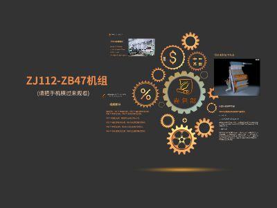 ZJ112 幻灯片制作软件