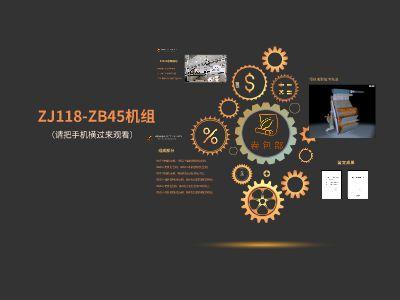 ZJ118-ZB45 幻灯片制作软件