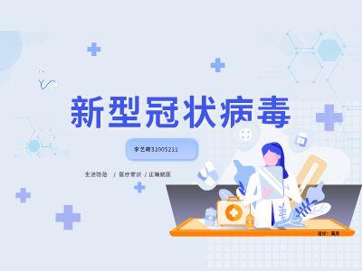 32005211李藝萌 幻燈片制作軟件