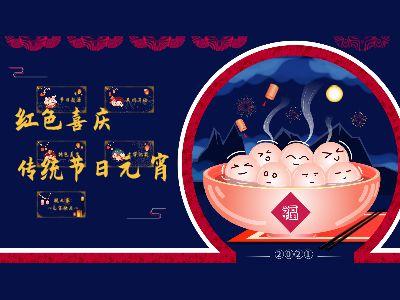 红色喜庆传统节日元宵
