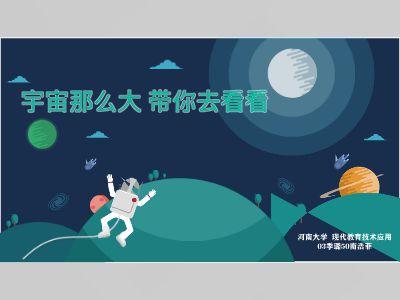 漫步星球 幻燈片制作軟件