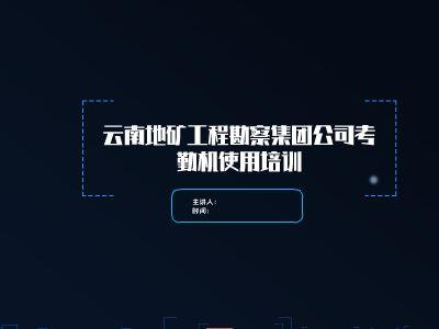 云南地矿工程勘察集团公司考勤机使用培训 幻灯片制作软件