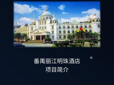 丽江明珠酒店项目