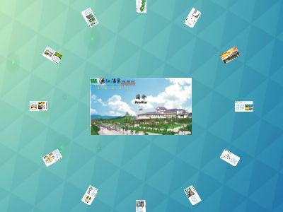 阳江温泉度假村项目介绍 幻灯片制作软件
