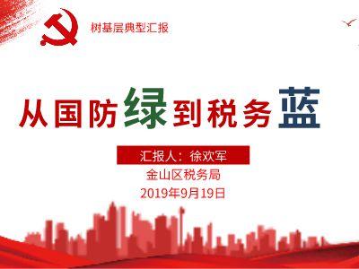 徐欢军汇报PPT 幻灯片制作软件
