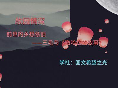 国文希望之光pre 幻灯片制作软件