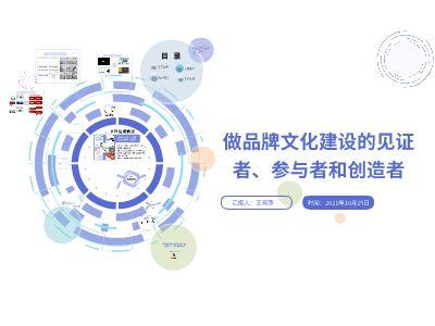 20211014 第六次管培生工作汇报 幻灯片制作软件