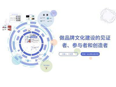 20211015 第六次管培生工作汇报 幻灯片制作软件