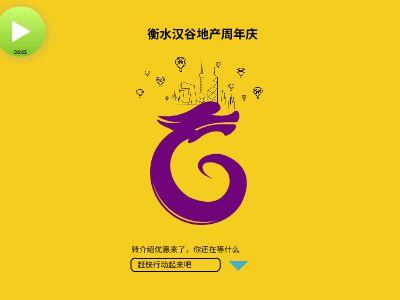 汉谷地产周年庆 优惠活动享不停 幻灯片制作软件