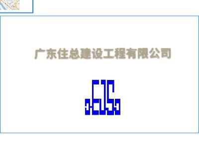 广东住总 PPT制作软件