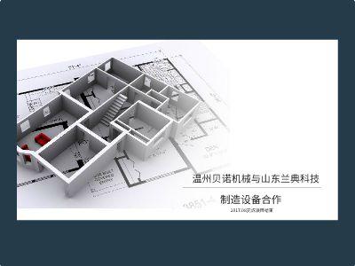 温州贝诺机械与山东兰典科技有限公司合作 幻灯片制作软件