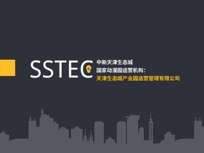 中新天津生态城动漫园招商宣传 幻灯片制作软件