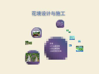 花境简介 幻灯片制作软件