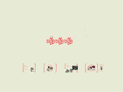 喵喵喵~预热 幻灯片制作软件