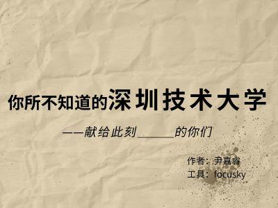 你所不知道的深圳技術大學 幻燈片制作軟件