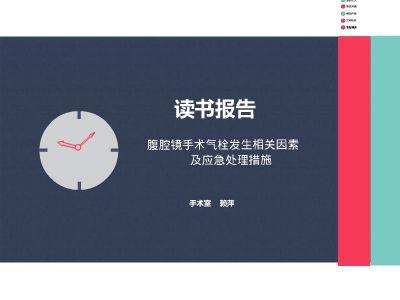 二氧化碳栓塞读书报告赖萍 幻灯片制作软件