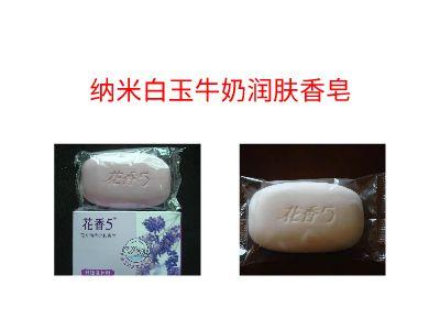 纳米白玉香皂PPT 幻灯片制作软件