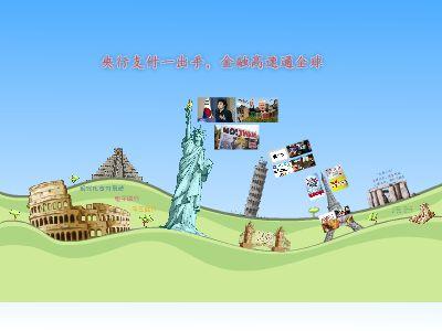 """中国银行-赵蓓""""央行支付一出手,金融高速通全球"""" 幻灯片制作软件"""