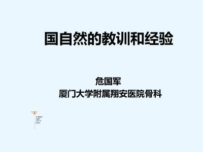 危国军国自然讲课 幻灯片制作软件